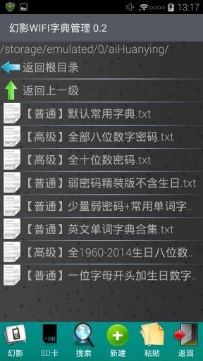 幻影WIFI最新版图4