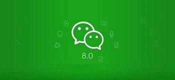 微信8.0安卓版合集