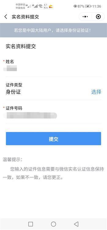 河北省健康碼圖1