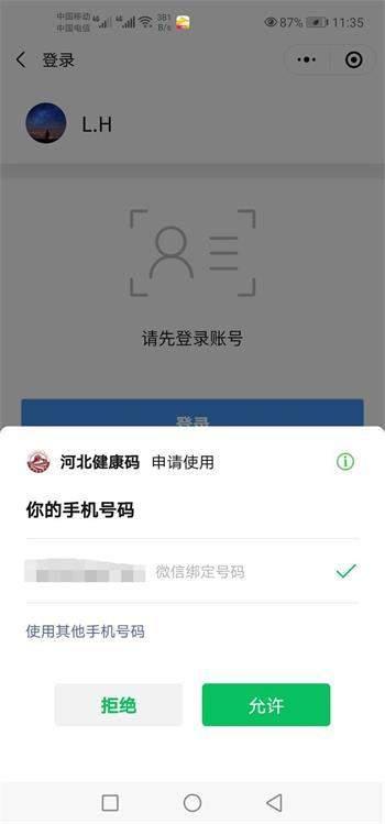 河北省健康碼