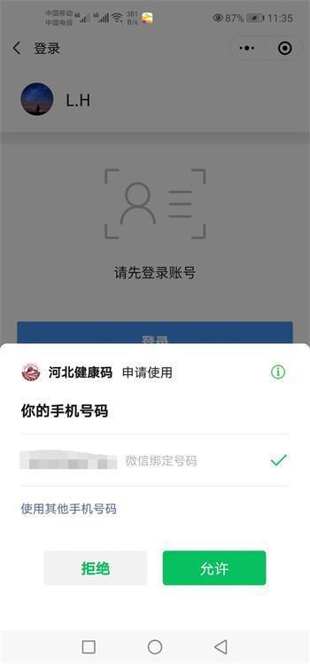 河北省健康碼圖2