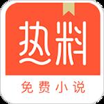 热料小说官网版
