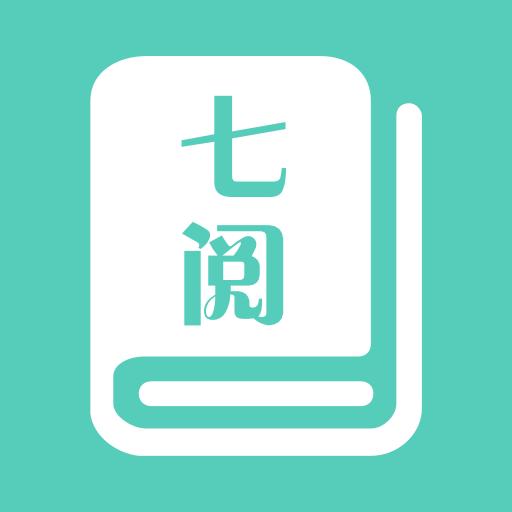 七阅小说免费版