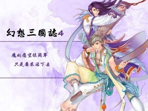 幻想三国志4手机版