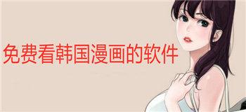 免費看韓國漫畫的軟件