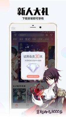 飒漫画破解版永久VIP最新版图2