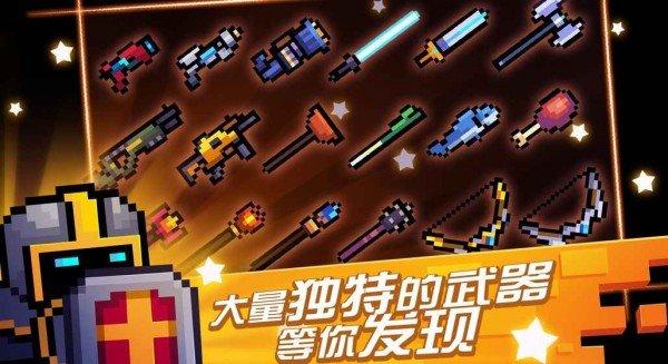 元气骑士3.0.5版本图2