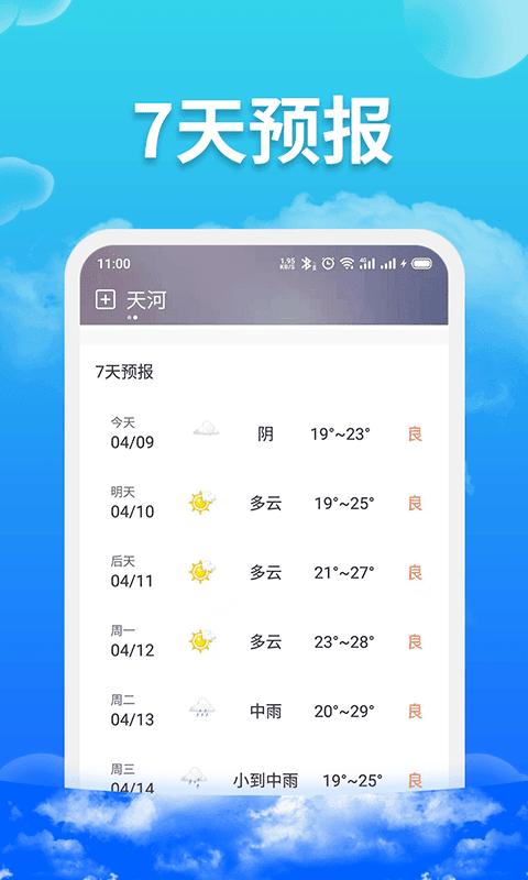 爱查天气图4