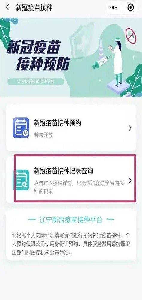 辽健康辽医疗图2