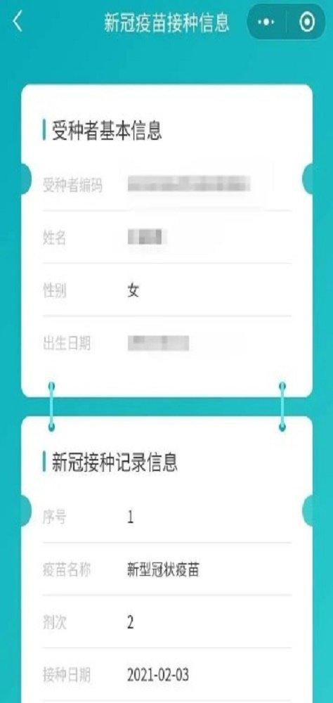 辽健康辽医疗图3