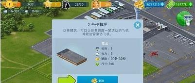 机场城市图3