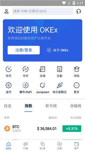 欧易okex交易平台图4