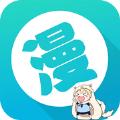 含晴漫畫app免費版