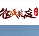 征战龙庭传奇官网版