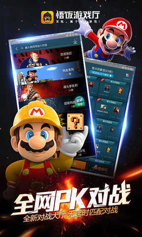 悟饭游戏盒子手机版图1