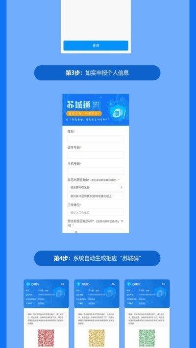 蘇城碼官網版圖1