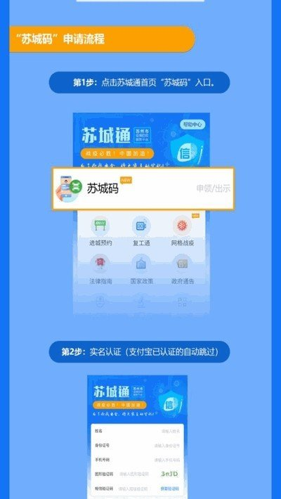 蘇城碼官網版圖3