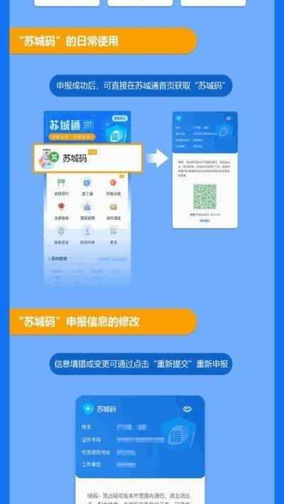 蘇城碼官網版圖2