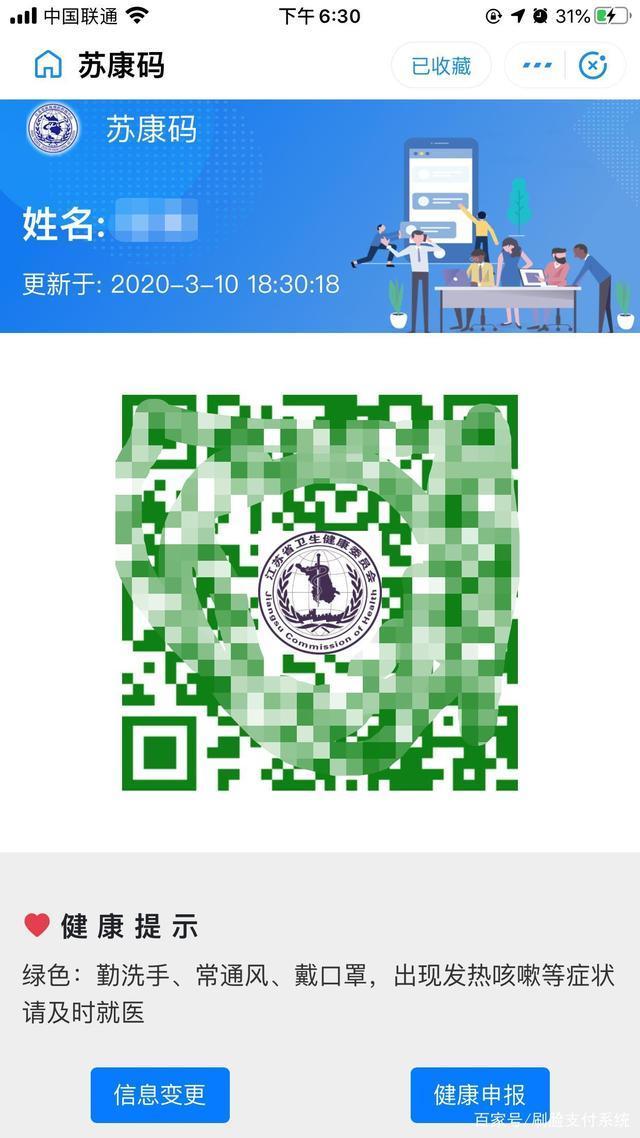 江苏苏康码图2