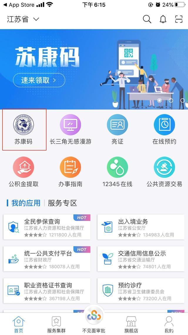 江苏苏康码图3
