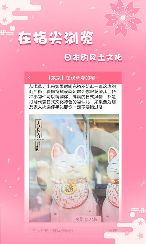 日劇社安卓版圖2