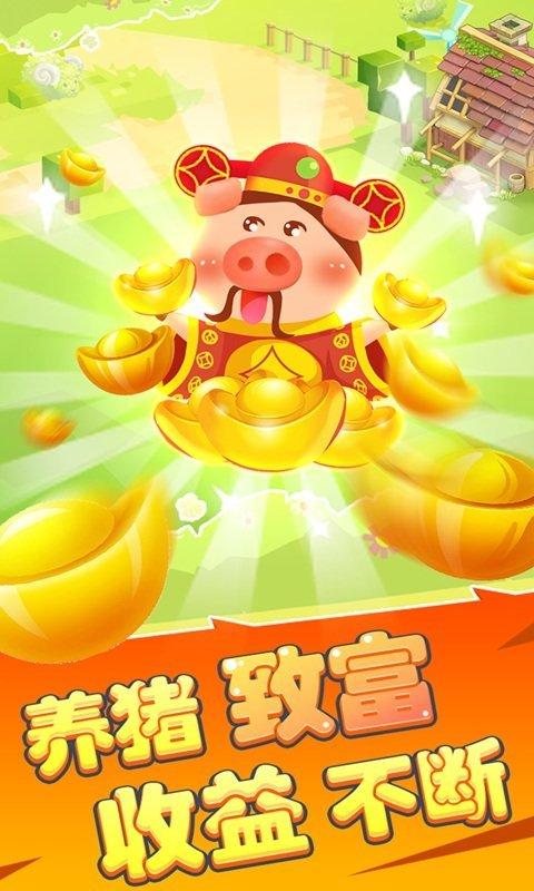 瘋狂養豬廠紅包版圖2