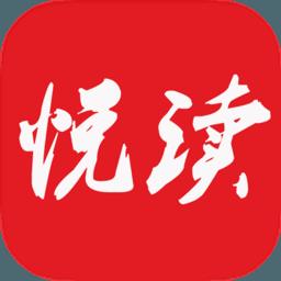 悅讀免費小說官網版