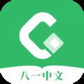 八一中文安卓版