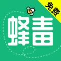 蜂毒小說極速版