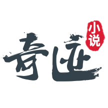 奇跡小說官網版