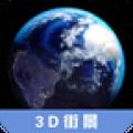 高清3D街景地图