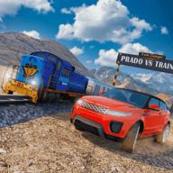 火車vs普拉多