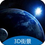 3D地球街景衛星導航
