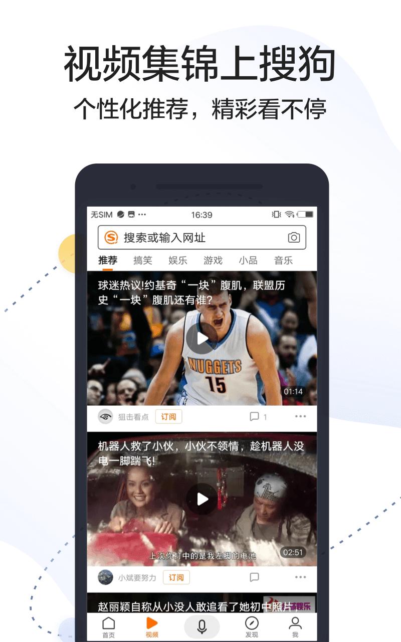 搜狗搜索app图3