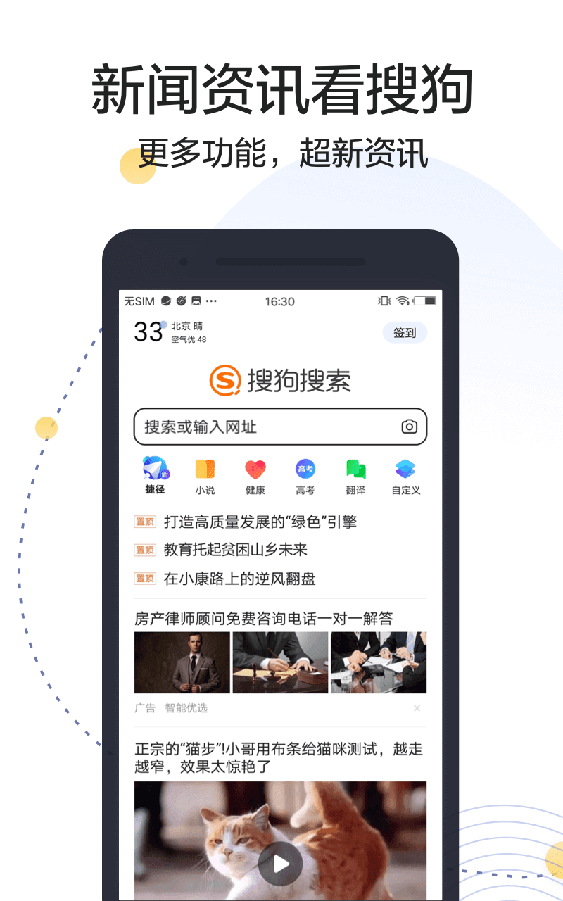 搜狗搜索app图1