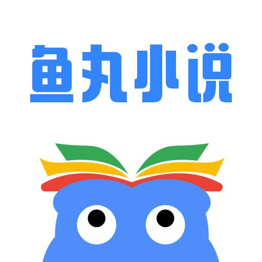 鱼丸小说破解版