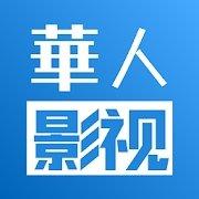 华人影视最新版