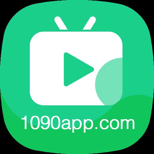 1090影视app